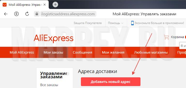 Добавляем новый адрес на Алиэкспресс для доставки: