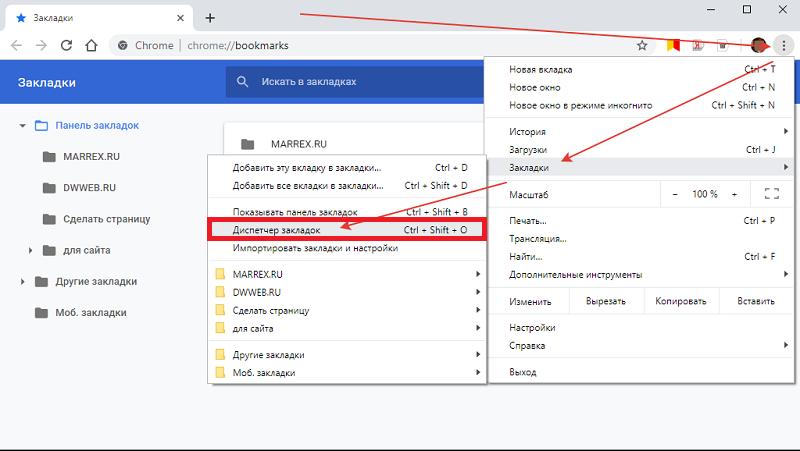 Вариант  номер 1 – попасть в диспетчер закладок в Google Chrome .