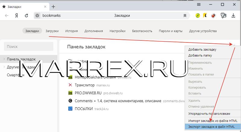 Экспорт закладок из яндекс браузера