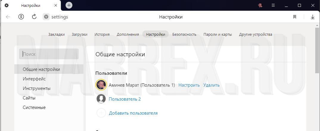 Ищем настройки в Яндекс браузере!