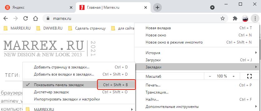 Как скрыть панель закладок в 'Google Chrome' быстрыми клавишами!?