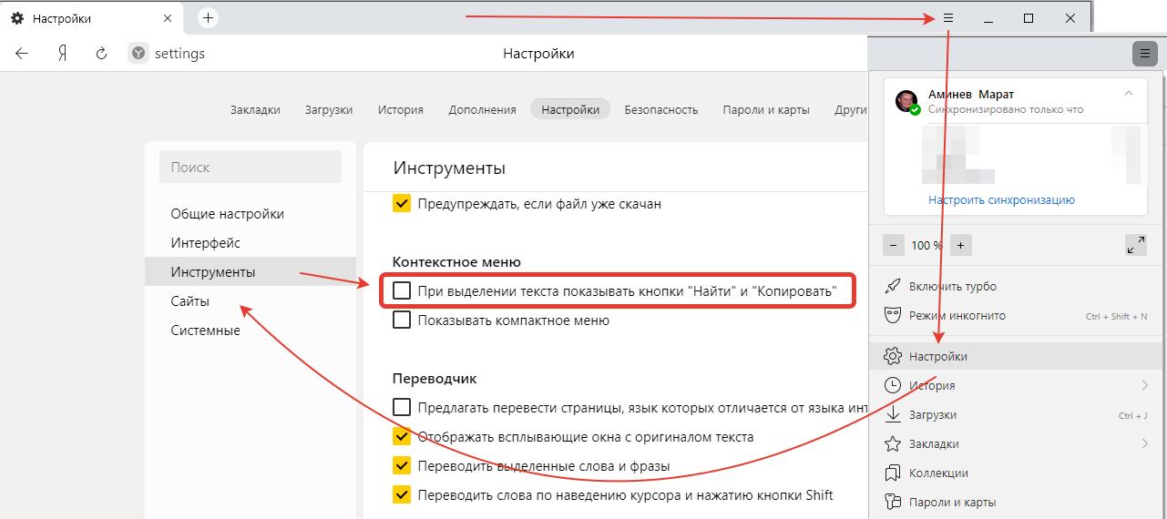 Выключить всплывающие подсказки Яндекс