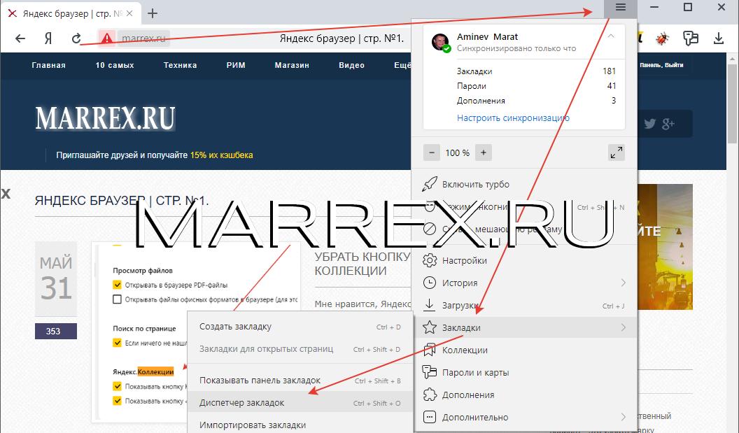 Диспетчер закладок в Яндекс браузере через кнопку 'закладки'