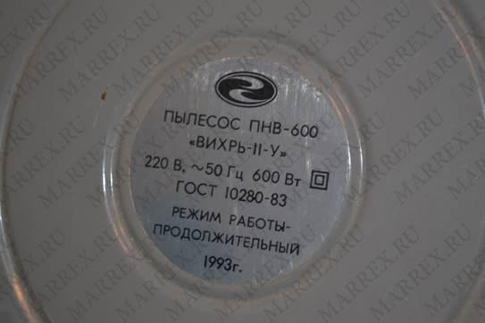 Описание, характеристики, фото пылесоса Вихрь-11