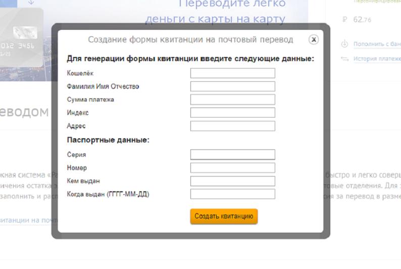 Идентификация (персонификация) в Рапиде через почту.
