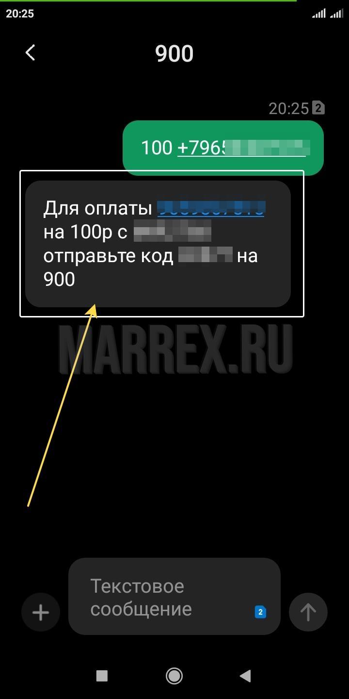 Сообщение отправлено на номер 900 для оплаты связи.