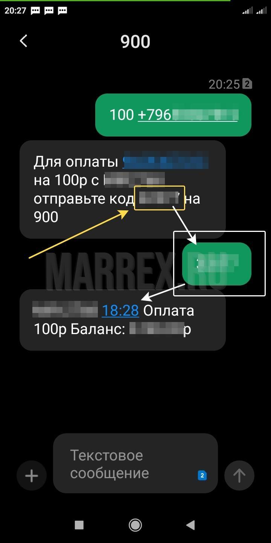 Получаем код активации оплаты мобильного через номер 900 через смс.
