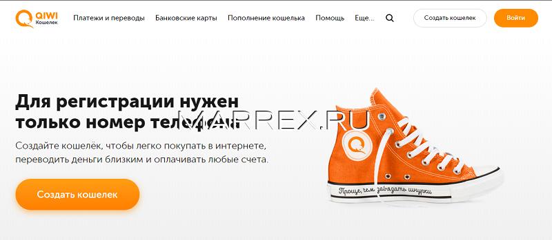 Официальный сайт QIWI кошелька.