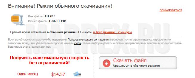 Как скачать с depositfiles.com