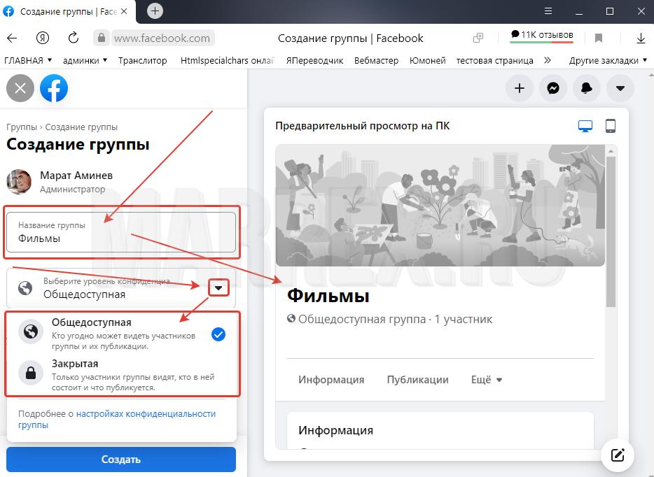 Имя группы в facebook