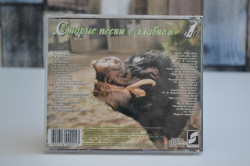 Старые песни о главном 1 'CD'