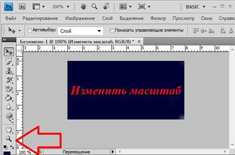 Изменение масштаба в фотошопе через кнопку ПКМ.