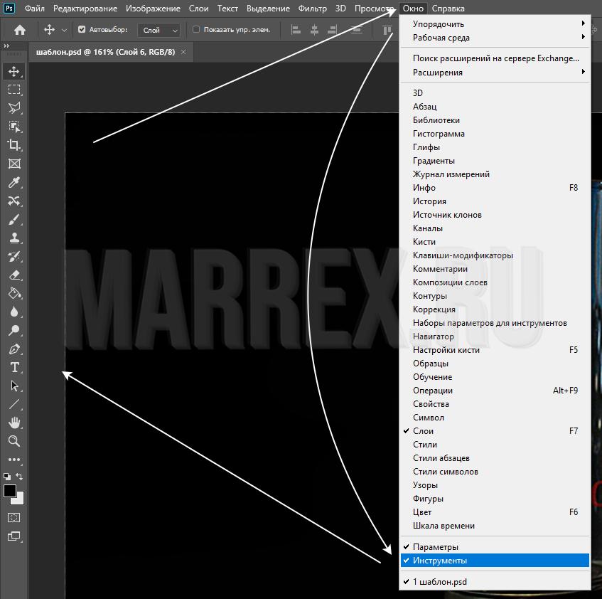 Инструменты в фотошопе в Новой версии фотошопа(2020).