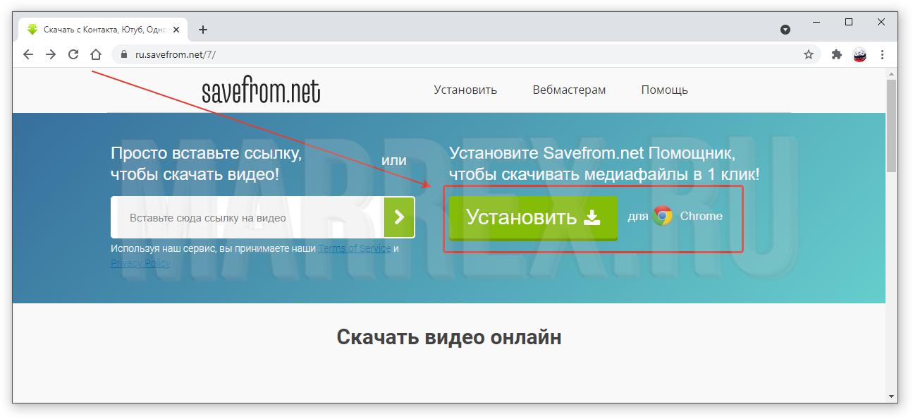 Скачиваем расширение SaveFrom  для Google Chrome