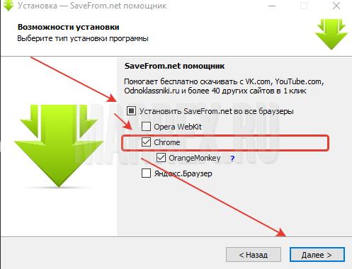 Устанавливаем расширение SaveFrom  для Google Chrome