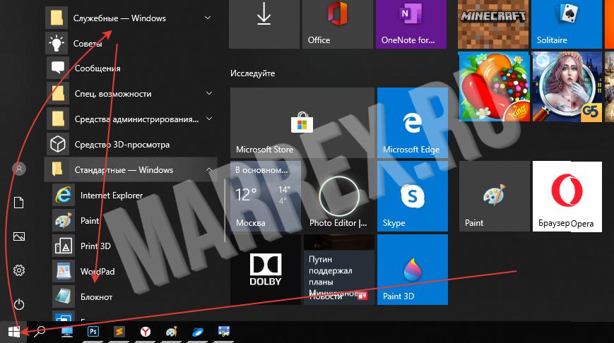 Второй способ найти блокнот   в windows 10