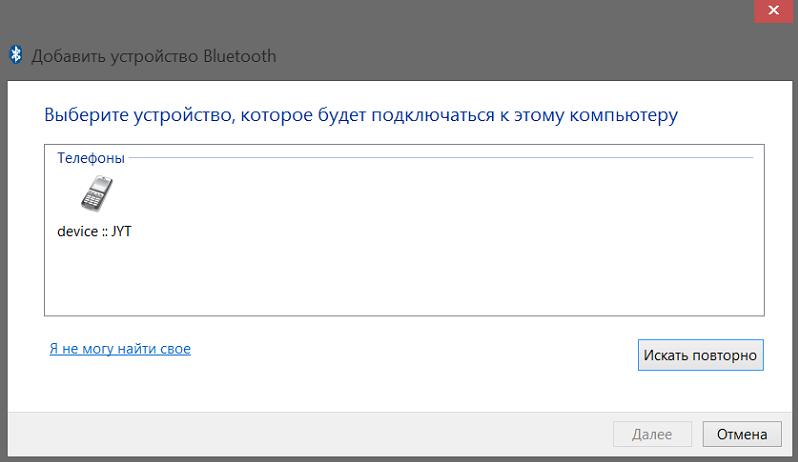 Сопряжение пк  с внешними устройствами bluetooth