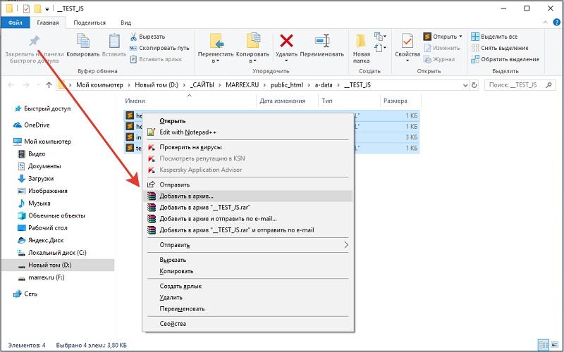 Пошаговая инструкция об установке пароля на архив WinRAR