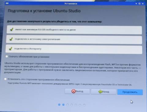 Как установить Linux Ubuntu Studio.
