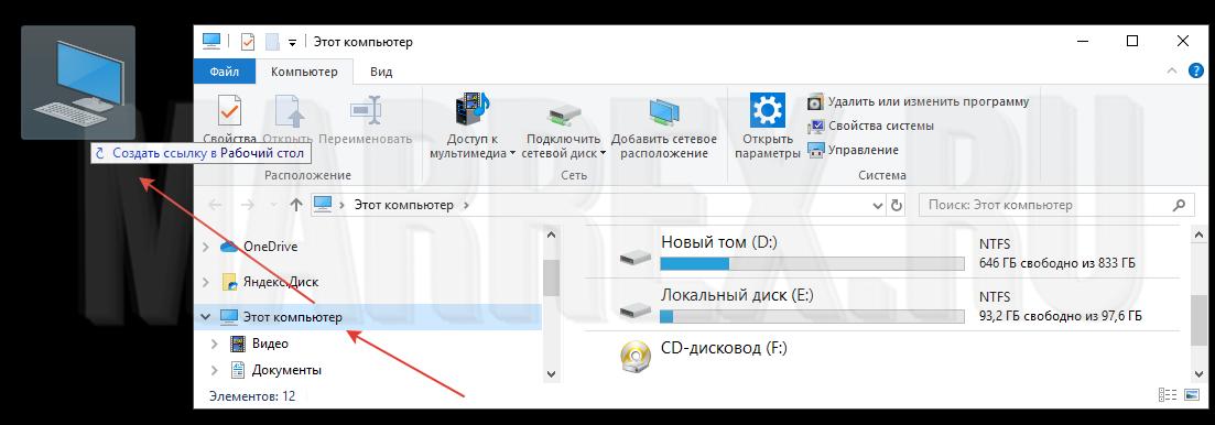 Как создать ярлык 'Мой компьютер'