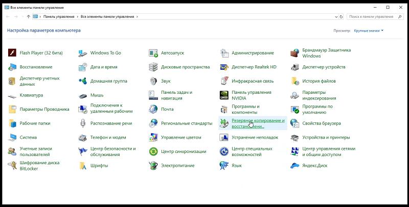 Создание образа системы в windows 7, 8, 8.1, 10