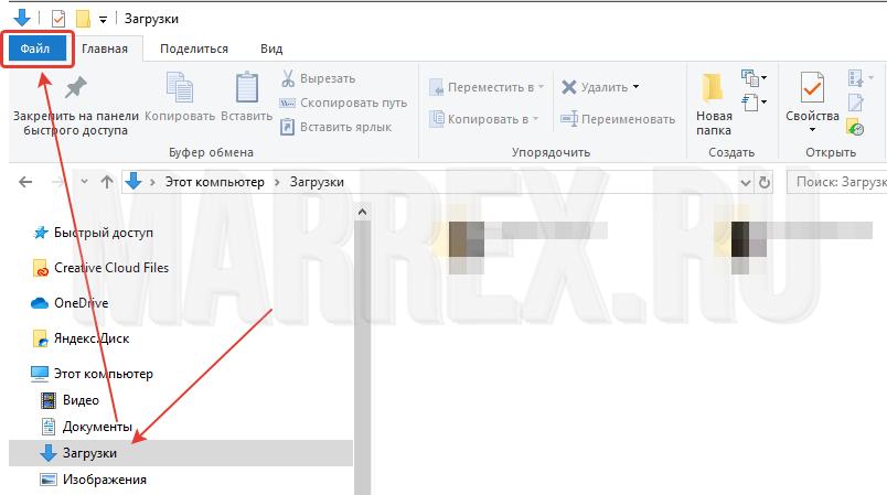 Отключаем всплывающие подсказки в  Windows  10.