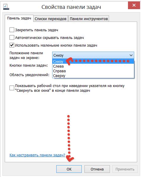 Как поставить панель задач снизу в Windows 7.