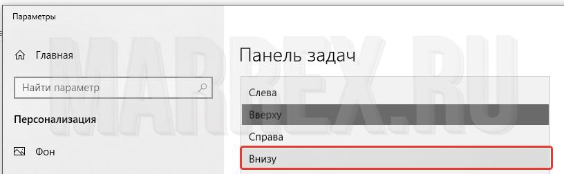 Как поставить панель задач снизу в Windows 10.