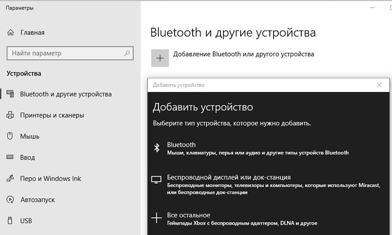 Передача звука  по bluetooth в windows 10.