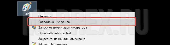 Как найти файл по его ярлыку - способ №1.