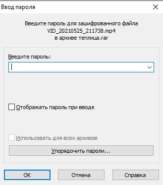 Как открыть архив с паролем?