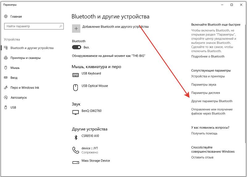 Где значок Bluetooth в  Windows 10