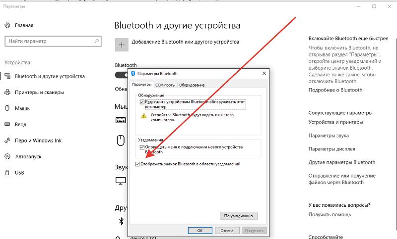 Включаем Bluetooth значок для всех ОС Windows