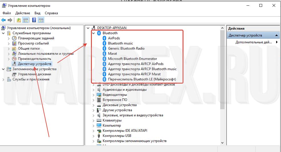 Проверка bluetooth в диспетчере устройств.