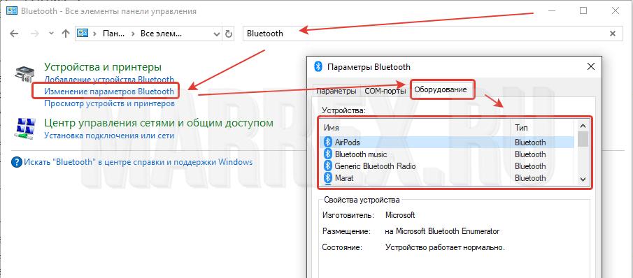 Проверка bluetooth через панель управления.