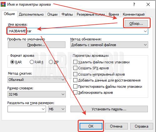 Пошаговое изготовление архива WinRAR.