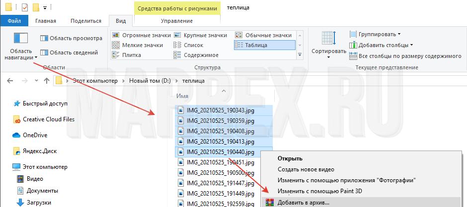 Процесс создания архива zip в программе winrar.