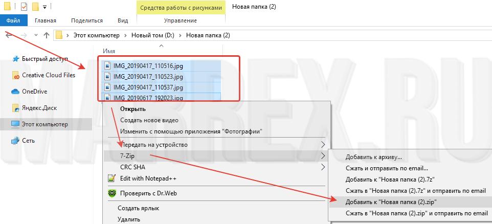 вариант №1 создание архива zip в программе 7-zip(быстрый)