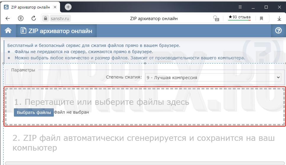Вариант №1 создания архива zip онлайн.