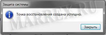 Делаем точку восстановления в Windows 7.
