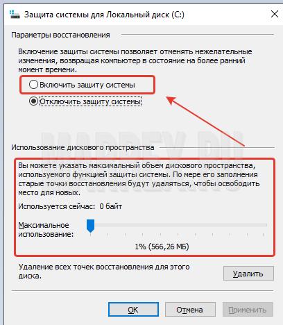 Как сделать точку восстановления в Windows 10.