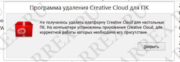 adobe creative cloud не удаляется!