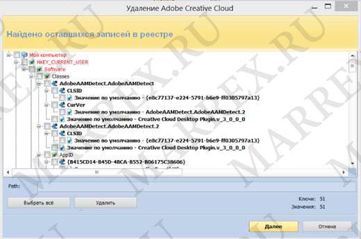 С помощью какой программы можно удалить adobe creative cloud