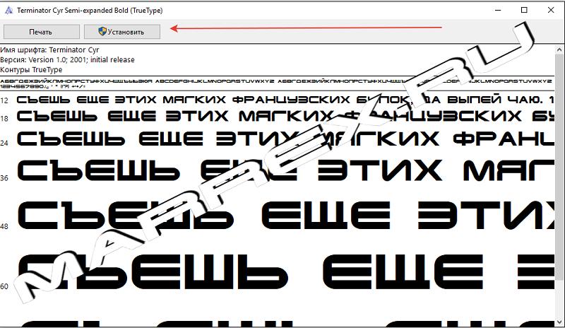 Как устанавливать шрифт на компьютер!?