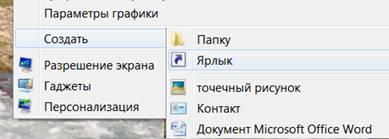 Сделать ярлык на рабочем столе на интернет страницу.