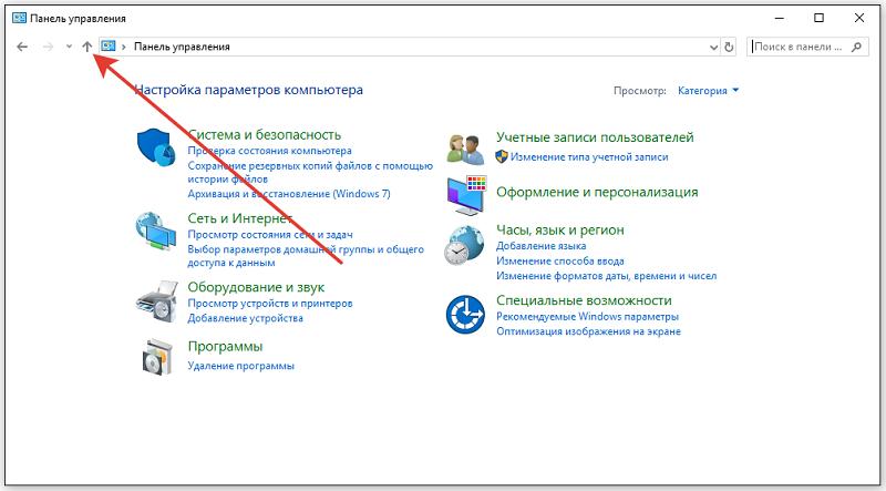 Ярлык для панели управления в Windows 10.