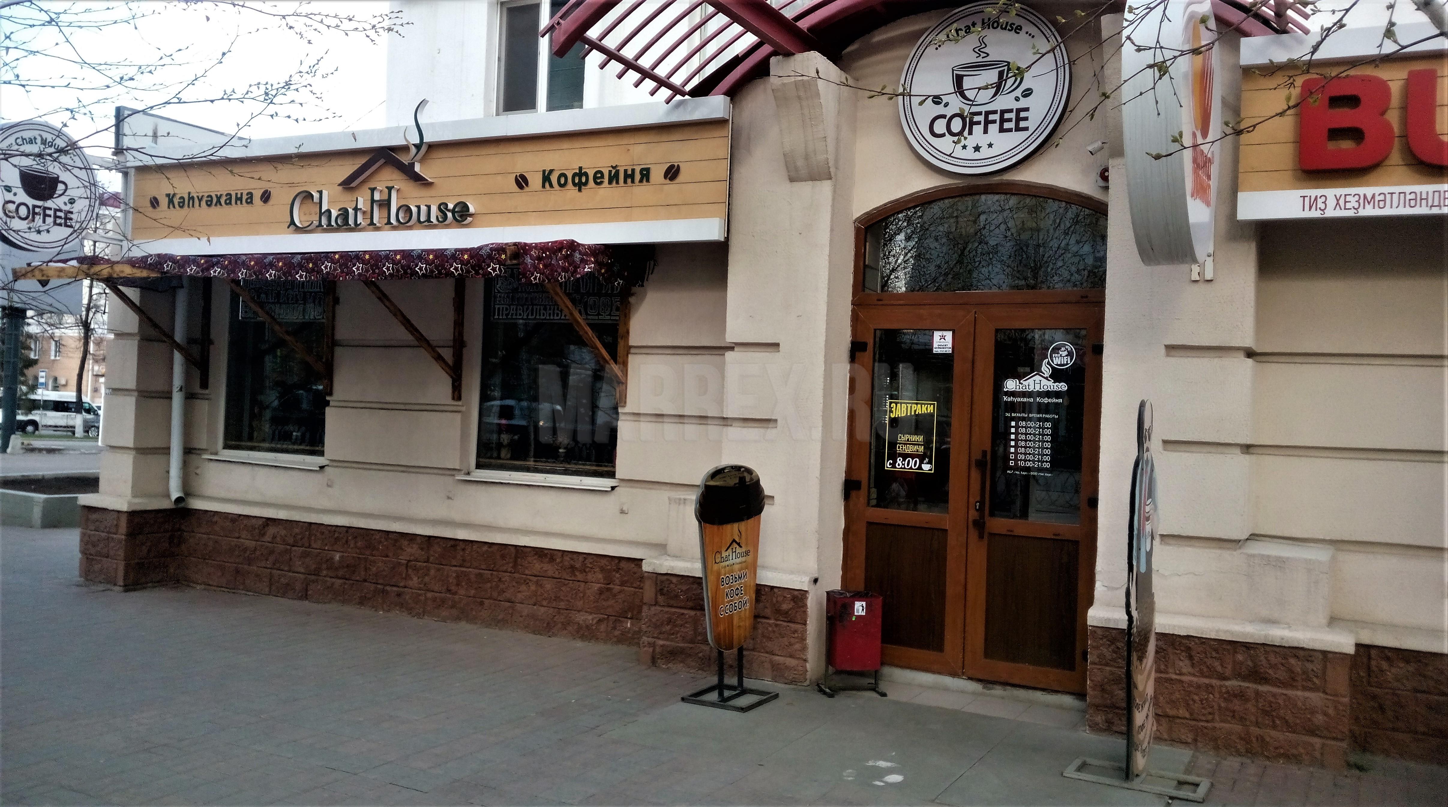 Где находится Кофейня Chat House