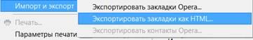 Экспортировать закладки Оперы в Internet Explorer.