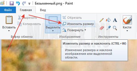 Изображение для уменьшения размера в paint