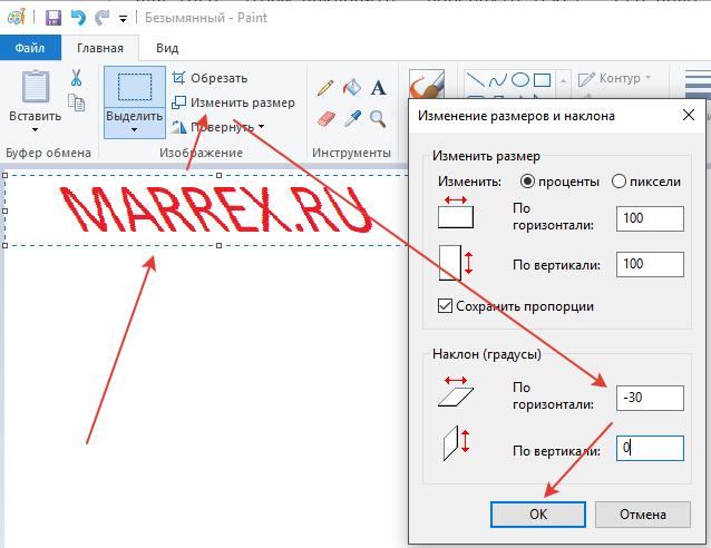 Как повернуть,  наклонить текст в Paint в Windows 7.